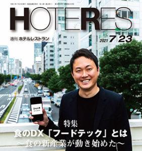「週刊ホテルレストラン」2021年7月23日号での記事掲載のお知らせ