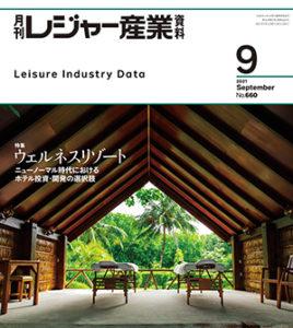 「月刊レジャー産業資料」2021年9月号への記事掲載のお知らせ
